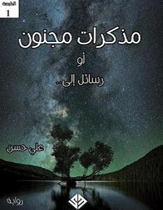 تحميل رواية مذكرات مجنون pdf – علي حسن