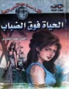 تحميل رواية الحياة فوق الضباب pdf – إحسان عبد القدوس