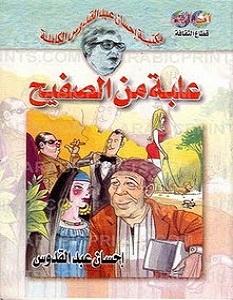 تحميل رواية علبة من الصفيح pdf – إحسان عبد القدوس