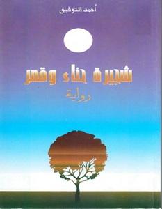 تحميل رواية شجيرة حناء وقمر pdf – أحمد التوفيق