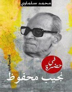 تحميل كتاب في حضرة نجيب محفوظ pdf – محمد سلماوي