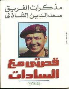 تحميل كتاب سعد الدين الشاذلي: قصتي مع السادات pdf – سوسن أبو حسين