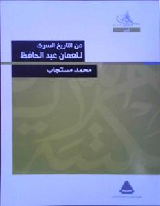 تحميل رواية من التاريخ السري لنعمان عبد الحافظ pdf – محمد مستجاب