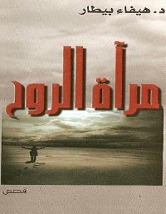 تحميل رواية مرآة الروح pdf – هيفاء بيطار