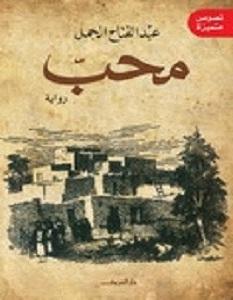 تحميل رواية محب pdf – عبد الفتاح الجمل