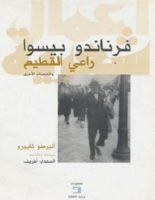 تحميل كتاب راعي القطيع pdf – فرناندو بيسوا