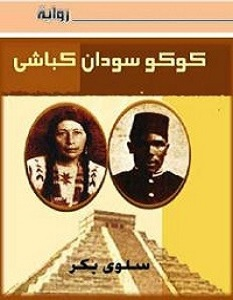 تحميل رواية كوكو سودان كباشي pdf – سلوى بكر