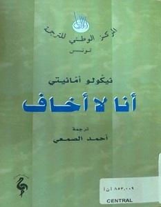 تحميل رواية أنا لا أخاف pdf – نيكولو أمانيتي