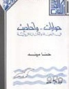 تحميل كتاب حوارات وأحاديث فى الحياة والكتابة الروائية pdf – حنا مينه