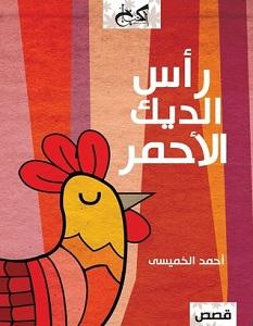 تحميل رواية رأس الديك الأحمر pdf – أحمد الخميسي