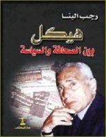 تحميل كتاب هيكل بين الصحافة والسياسة pdf – رجب البنا