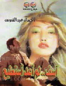 تحميل رواية أسف لم أعد أستطيع pdf – إحسان عبد القدوس