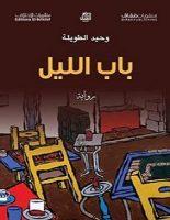 تحميل رواية باب الليل pdf – وحيد الطويلة