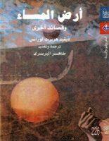 تحميل كتاب أرض المساء وقصائد أخرى pdf – د. هـ لورانس
