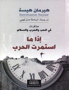 تحميل كتاب إذا ما استمرت الحرب pdf – هرمان هسه