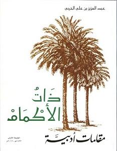 تحميل كتاب ذات الأكمام pdf – عبد العزيز بن علي الحربي