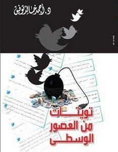 تحميل كتاب تويتات من العصور الوسطى pdf – أحمد خالد توفيق