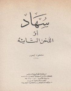 تحميل رواية سهاد أو اللحن التائه pdf – محمود تيمور
