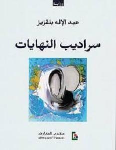 تحميل رواية سراديب النهايات pdf – عبدالإله بلقزيز