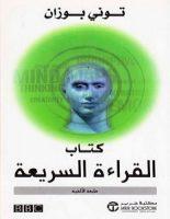 تحميل كتاب القراءة السريعة pdf – توني بوزان