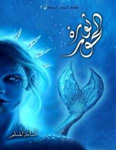 تحميل رواية ثورة الحور pdf – أسامة المسلم