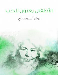 تحميل مسرحية الأطفال يغنون للحب pdf – نوال السعداوي