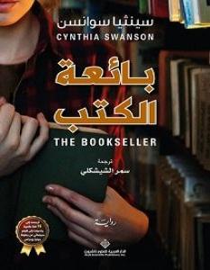 تحميل رواية بائعة الكتب pdf – سينثيا سوانسن