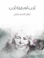 تحميل كتاب أدب أم قلة أدب pdf – نوال السعداوي