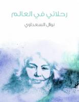 تحميل كتاب رحلاتي في العالم pdf – نوال السعداوي
