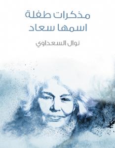تحميل رواية مذكرات طفلة اسمها سعاد pdf – نوال السعداوي