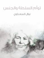 تحميل كتاب توأم السلطة والجنس pdf – نوال السعداوي