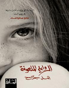 تحميل رواية الرواية الملعونة pdf – أمل جراح