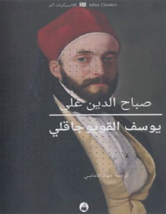 تحميل رواية يوسف القويوجاقلي pdf – صباح الدين علي