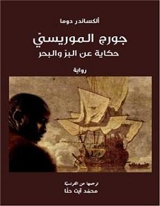 تحميل رواية جورج الموريسي .. حكاية عن البر والبحر pdf – ألكسندر دوماس