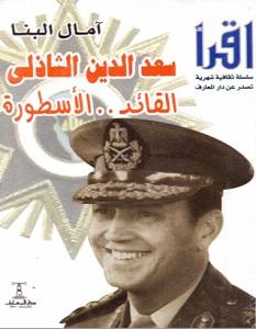 تحميل كتاب سعد الدين الشاذلي: القائد الأسطورة pdf – آمال البنا
