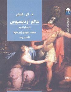 تحميل كتاب عالم أوديسيوس pdf – م. آى. فينلي