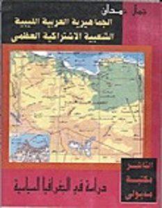 تحميل كتاب الجماهيرية العربية الليبية pdf – جمال حمدان