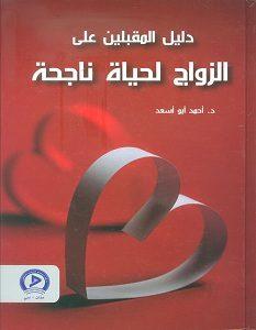 تحميل كتاب دليل المقبلين على الزواج لحياة ناجحة pdf – أحمد أبو أسعد