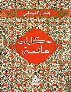 تحميل كتاب حكايات هائمة pdf – جمال الغيطاني