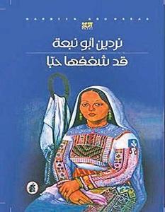 تحميل رواية قد شغفها حبا pdf – نردين أبو نبعة