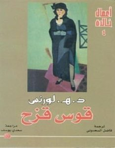 تحميل رواية قوس قزح pdf – د. هـ لورانس