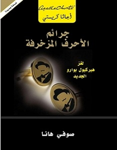 تحميل رواية جرائم الأحرف المزخرفة pdf – صوفي هانا