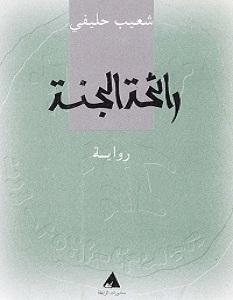 تحميل رواية رائحة الجنة pdf – شعيب حليفي