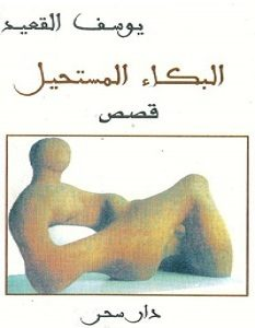 تحميل رواية البكاء المستحيل pdf – يوسف القعيد