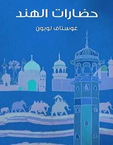 تحميل كتاب حضارات الهند pdf – غوستاف لوبون