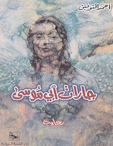 تحميل رواية جارات أبي موسى pdf – أحمد التوفيق