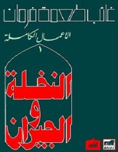 تحميل رواية النخلة والجيران pdf – غائب طعمة فرمان
