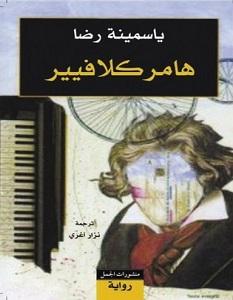 تحميل رواية هامر كلافيير pdf – ياسمينة رضا