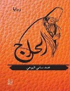 تحميل رواية الحلاج pdf – محمد سامي البوهي