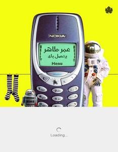 تحميل كتاب عمر طاهر يتصل بك pdf – عمر طاهر